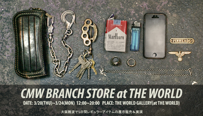 CMW BRANCH STORE at THE WORLD 2014_c0130242_311729.jpg