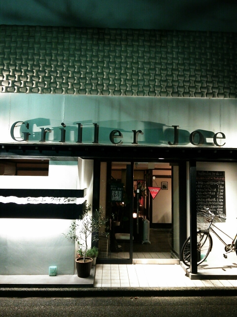 グリエ ジョー(Griller Joe)(金沢市片町)_b0322744_00595841.jpg