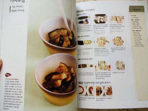 9月 ソウル旅行 その11  SMOOTHIE KING☆スムージーキングで見つけたコグマ&韓国の料理本_f0054260_1703319.jpg