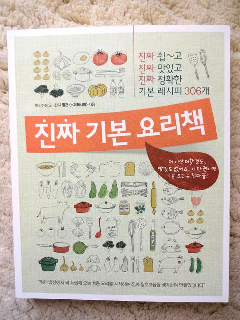 9月 ソウル旅行 その11  SMOOTHIE KING☆スムージーキングで見つけたコグマ&韓国の料理本_f0054260_1715148.jpg