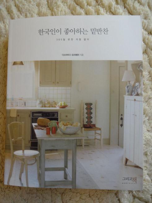 9月 ソウル旅行 その11  SMOOTHIE KING☆スムージーキングで見つけたコグマ&韓国の料理本_f0054260_1725012.jpg