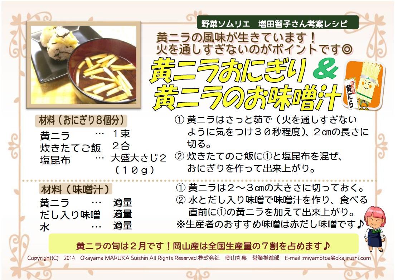 「黄ニラのおにぎりとお味噌汁」_a0214374_13342967.jpg