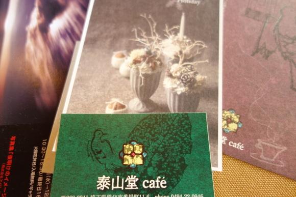 泰山堂Cafe_a0110787_20392824.jpg