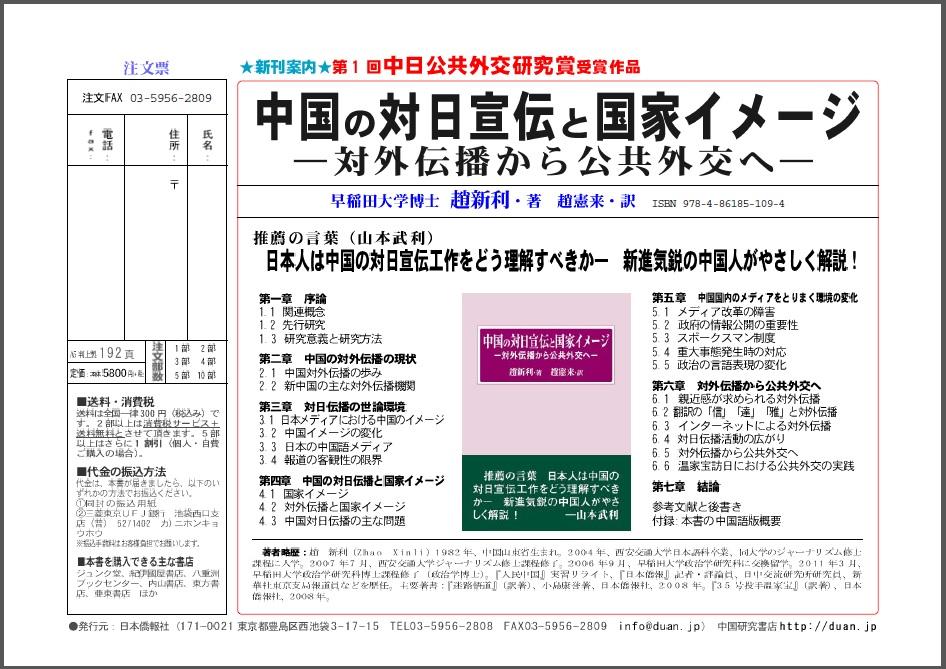 読売新聞の連載記事「反日宣伝」を読んで、『中国の対日宣伝と国家イメージ』を思い出した_d0027795_10504334.jpg