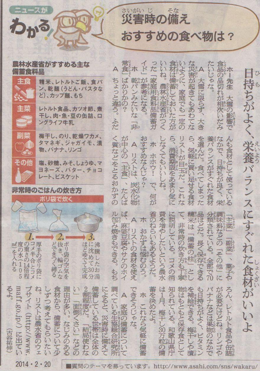 2014年2月20日 霞ヶ浦帆引舟 その4_d0249595_13523939.jpg