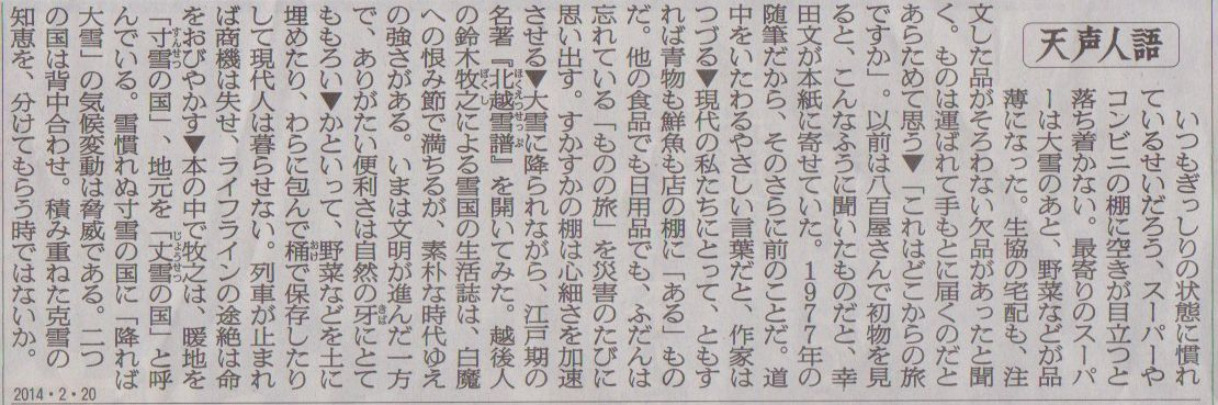2014年2月20日 霞ヶ浦帆引舟 その4_d0249595_1353059.jpg