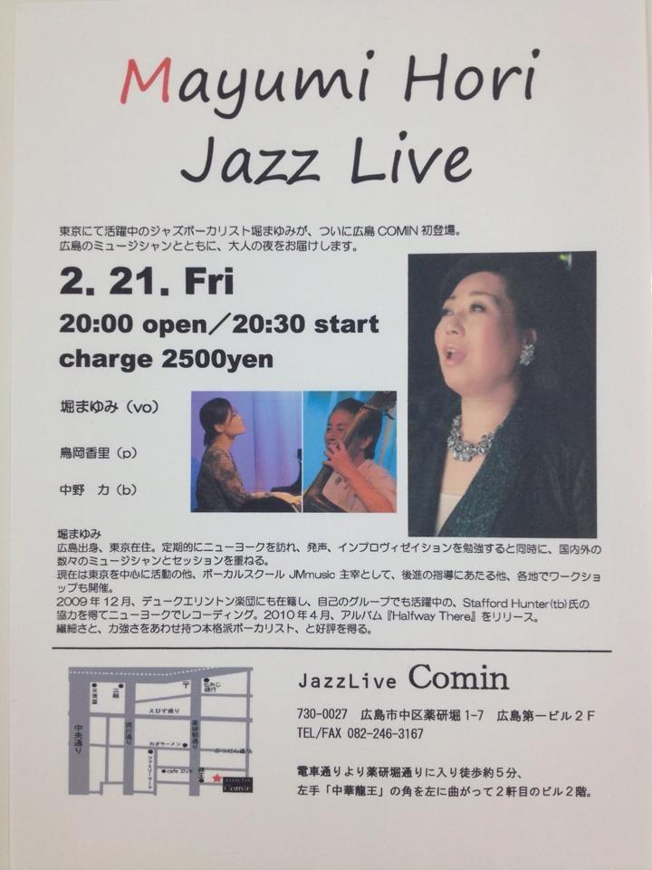 Jazzlive Comin 本日金曜日のライブ_b0115606_1311344.jpg