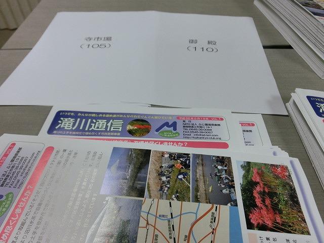 彼岸花の市民里親事業を紹介 「滝川通信」第1号が完成!_f0141310_81267.jpg