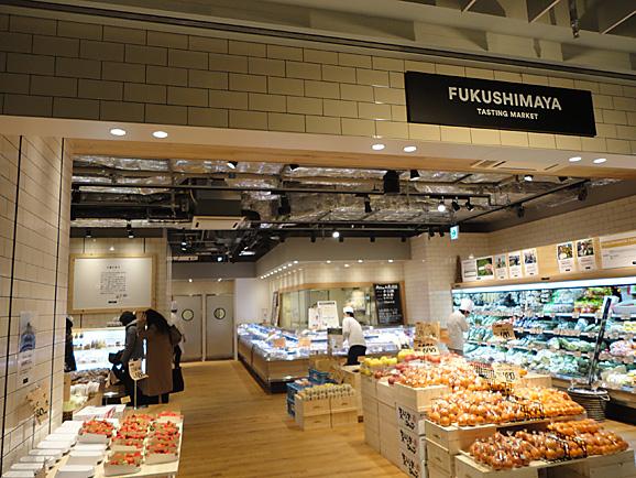 ナチュラルフードマーケットの福島屋_e0230011_18153891.jpg