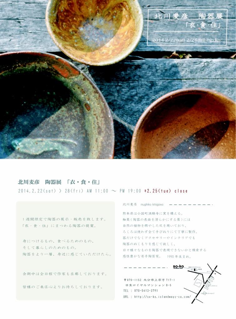 so-koのこと_b0165512_19144744.jpg