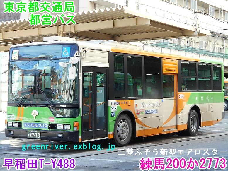 東京都交通局 T-Y488_e0004218_2014899.jpg