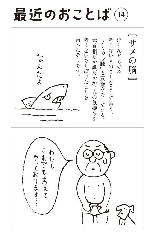 最近のおことばー14_a0249132_8392812.jpg