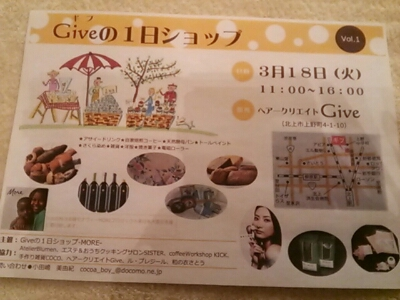 Giveの1日ショップ_e0102439_9593116.jpg