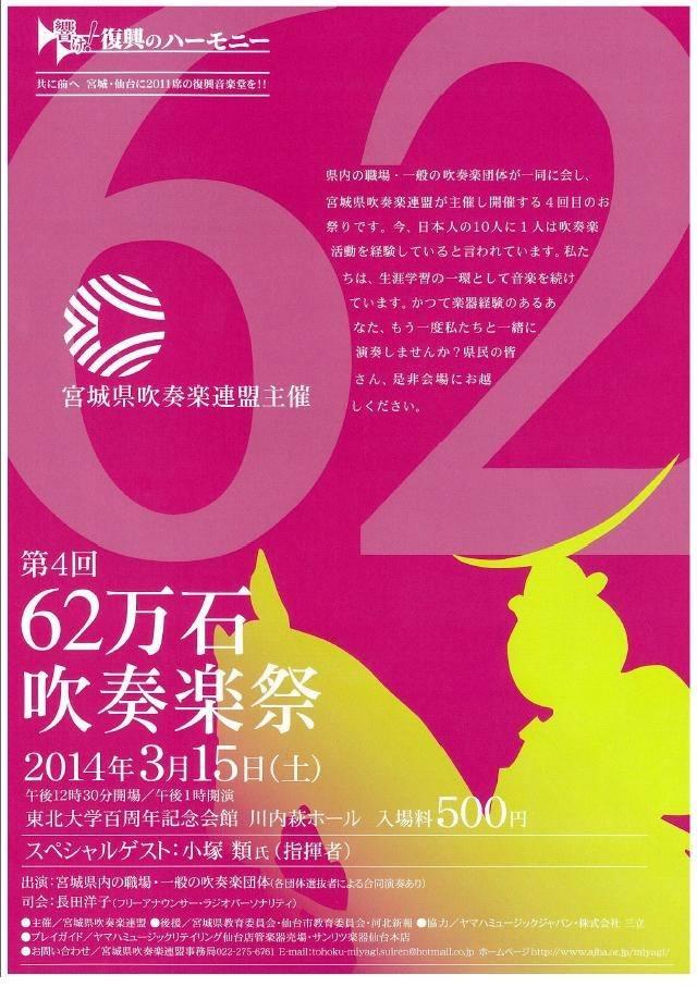 【宣伝】第4回 62万石吹奏楽祭のお知らせ_b0206845_1534257.jpg