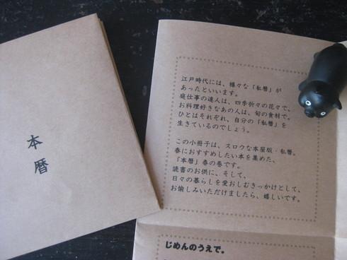 雨水(うすい)・本をひもとく会-終えて_d0145345_14461489.jpg