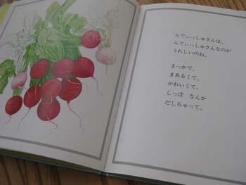 雨水(うすい)・本をひもとく会-終えて_d0145345_14535292.jpg