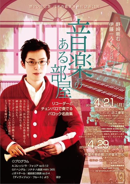4/21(月), 29(火) 第20回記念公演_a0236250_3102212.jpg