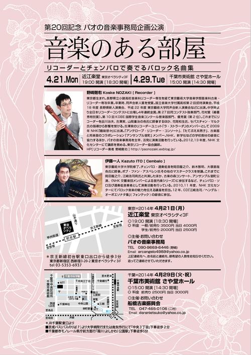 4/21(月), 29(火) 第20回記念公演_a0236250_3104856.jpg
