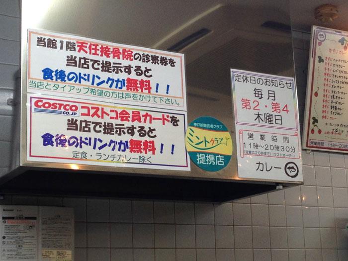 カレー(や) @ 垂水駅前 ウエステ垂水地下_e0024756_08154606.jpg