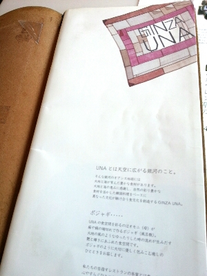 ぴょんぴょん舎 GINZA UNAでご機嫌な盛岡冷麺と焼肉ランチ_a0187658_10494230.jpg