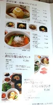 ぴょんぴょん舎 GINZA UNAでご機嫌な盛岡冷麺と焼肉ランチ_a0187658_10511579.jpg