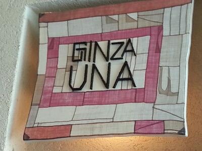 ぴょんぴょん舎 GINZA UNAでご機嫌な盛岡冷麺と焼肉ランチ_a0187658_1072827.jpg