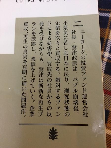 本【ハゲタカ 上】_c0217759_23302070.jpg