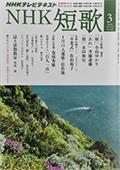 NHK短歌3月号_f0143469_2037482.jpg