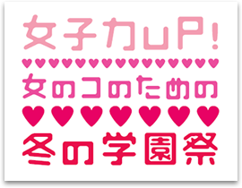 女子力UP!女のコのための冬の学園祭2014@八芳園_c0212972_22272535.png