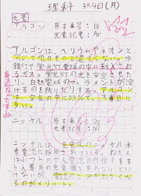 二酸化炭素は0.034%ほどしか ... : 小学六年生の算数 : 算数