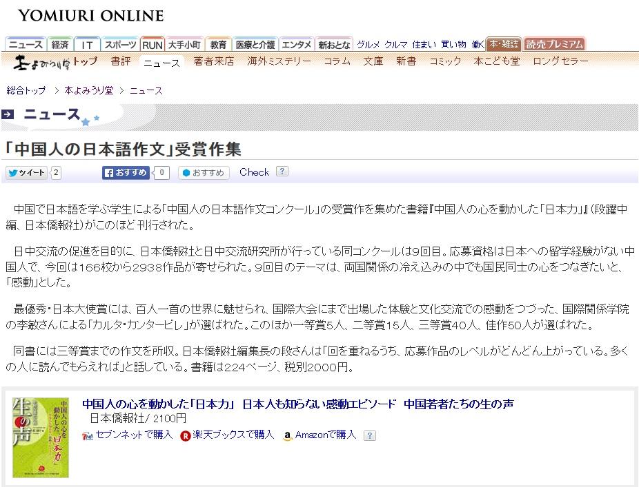 月曜日の読売文化面に掲載された「中国人の日本語作文」受賞作集記事は、ネットにも掲載された _d0027795_1128959.jpg