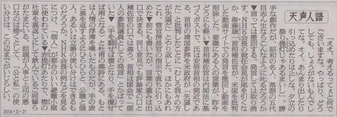 2014年2月21日 霞ヶ浦帆引舟 その5_d0249595_7284066.jpg