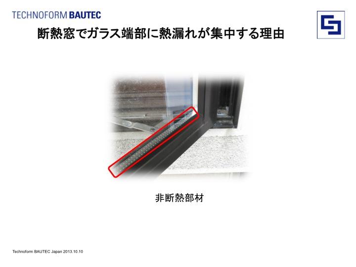 窓の性能:窓から結露をなくする 2_e0054299_1025531.jpg