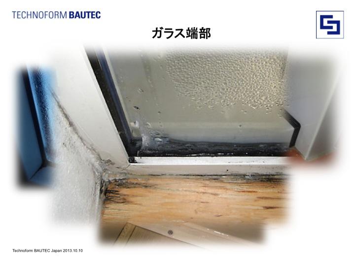 窓の性能:窓から結露をなくする 2_e0054299_957316.jpg