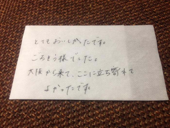 嬉しい置き手紙_d0225603_2018631.jpg