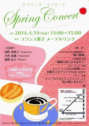 Spring Concert_f0144003_18335860.jpg