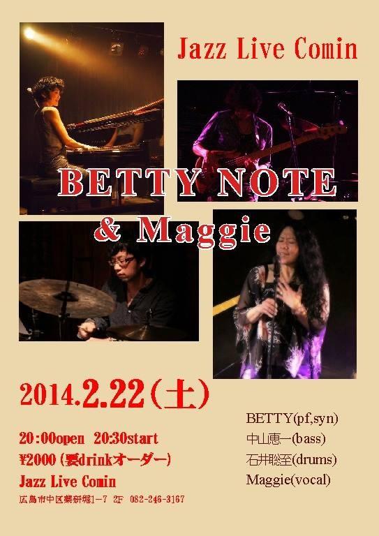 Jazzlive Comin 広島 薬研堀   本日土曜日のライブ_b0115606_12524149.jpg