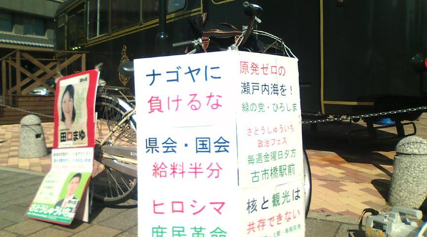 広島1区~3区16カ所で「選挙だけが政治参加じゃない」「島根に負けるなエネルギー革命」_e0094315_18500908.jpg