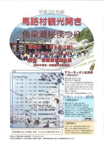 魚梁瀬桜まつり_e0101917_16211094.jpg