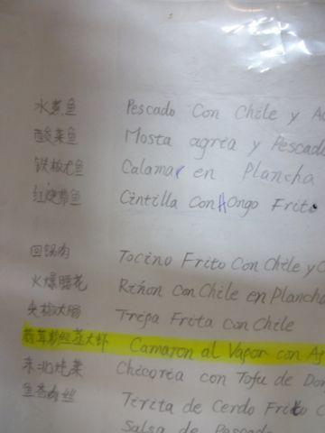 メキシコで中華_e0279624_1027078.jpg