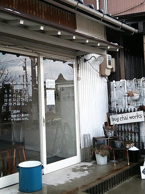 HUG chai works(ハグチャイワークス)(金沢市西念)_b0322744_01532837.jpg