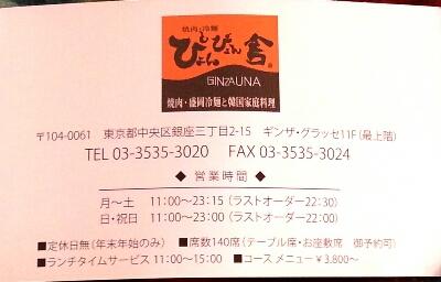 ぴょんぴょん舎 GINZA UNAでご機嫌な盛岡冷麺と焼肉ランチ_a0187658_9421942.jpg
