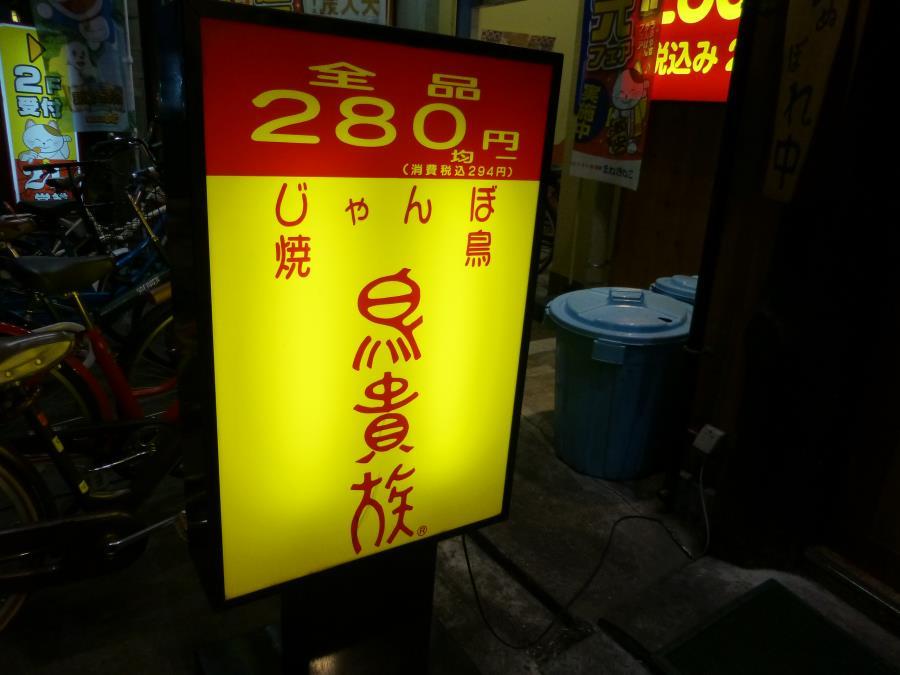 じゃんぼ焼鳥・鳥貴族  福島店_c0118393_9452214.jpg