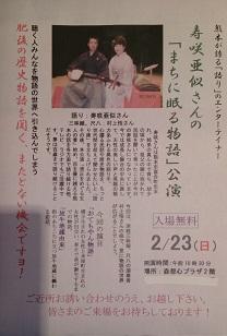 「まちに眠る物語」公演_b0228113_09201158.jpg