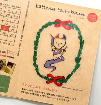 battenn toshyokann vol.28 配布中_b0228113_13531749.jpg