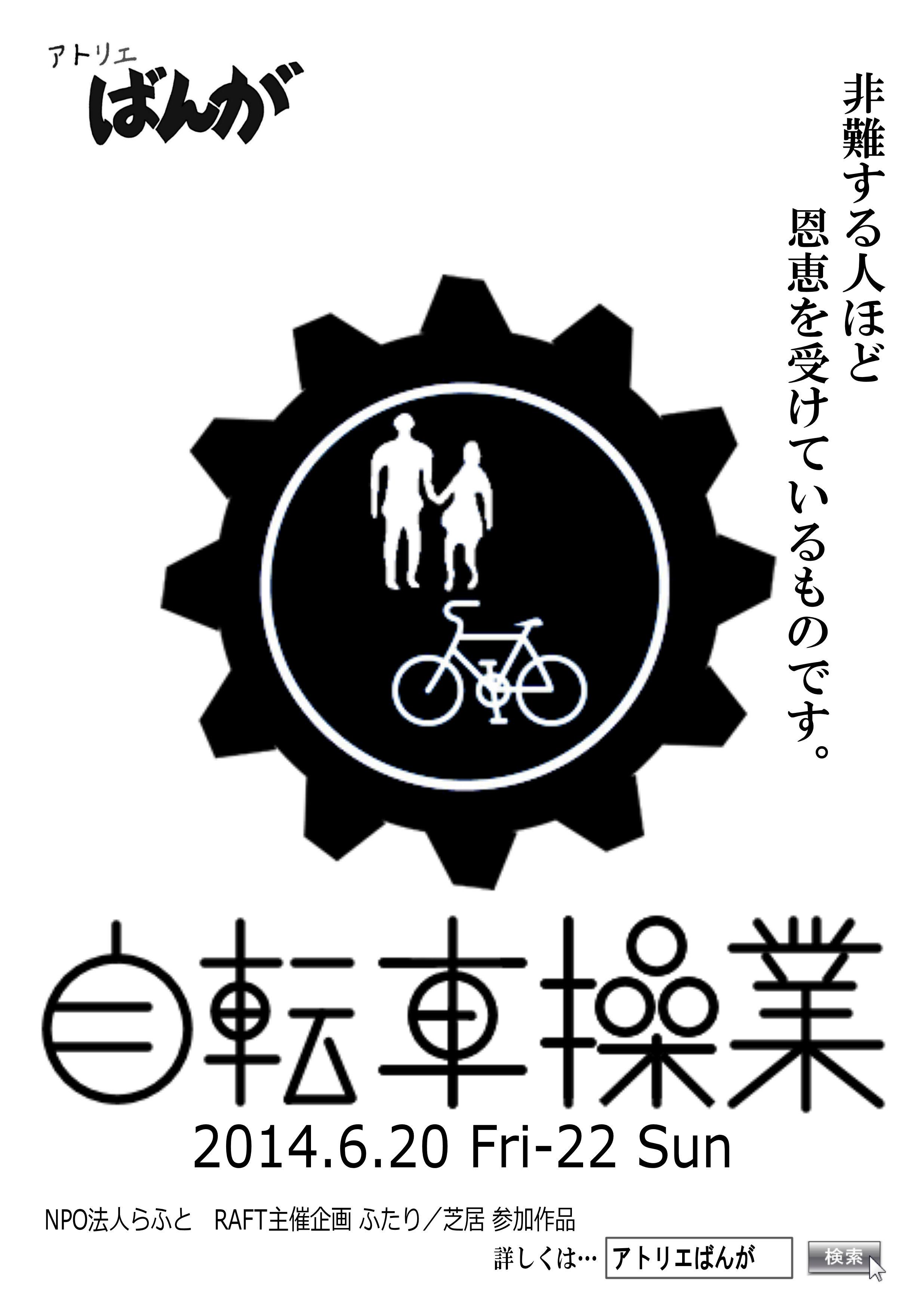 自転車操業 顔合わせ : ただただね、ぼーっと