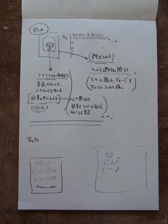 絵日記_d0159424_1441272.jpg