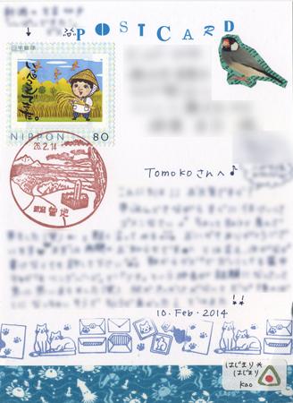 カード文通 Margaretさん、kaoさんより_a0275527_09300449.jpg