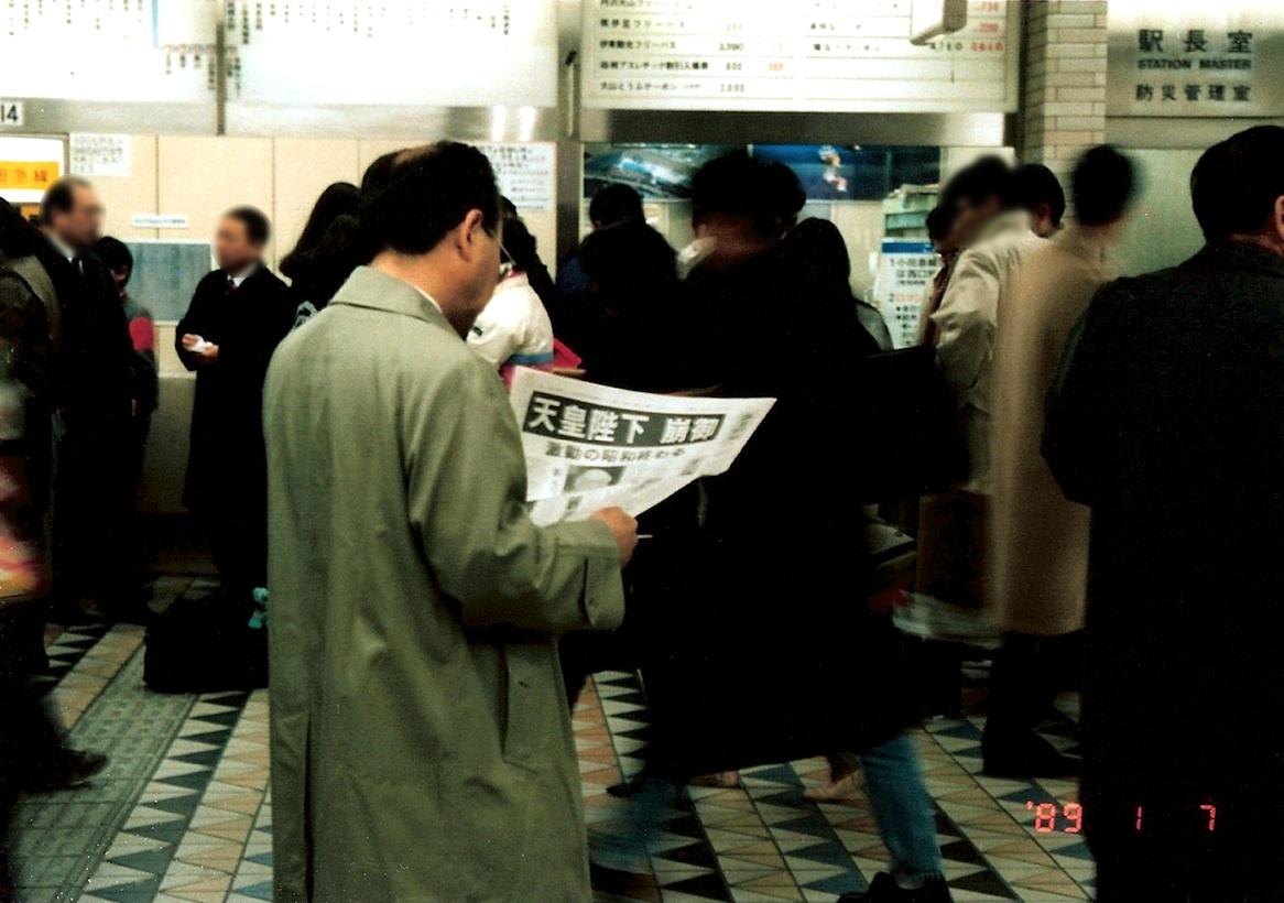 あの日、あの時 — 1989年1月7日 : 黄色い電車に乗せて…