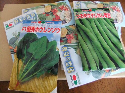 野菜のタネが届きました。_b0137932_18425377.jpg